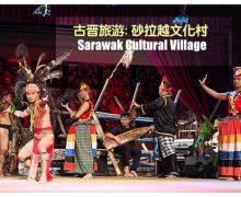 砂拉越古晋旅游 : Sarawak Cultural Village 砂拉越文化村