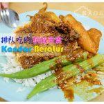 槟城美食: Nasi Kandar Beratur @ Restoran Liyaqatau