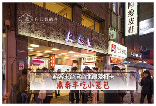 20160107_taiwan_2474