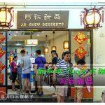 新加坡武吉士 Bugis 美食 :阿秋甜品