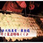 日本大阪美食:たこ家道頓堀くくる 章鱼烧