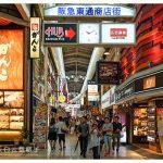 日本大阪旅游:阪急东通商店街 (有不可错过饺子の王将 & 一兰拉面)