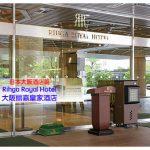 日本大阪酒店篇:Rihga Royal Hotel 丽嘉皇都酒店