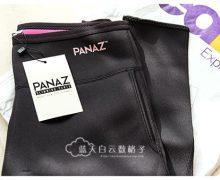 乘搭夜班机体验 & Panaz® Slimming Pants