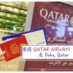 Qatar Airways : Singapore <---> Doha @ Hamad International Airport