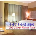 Qatar 卡塔尔多哈酒店篇: City Centre Rotana Doha