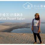 Qatar 卡塔尔旅游:Sealine Desert Safari 沙漠飙车