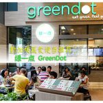 新加坡美食:绿一点 GreenDot @ Jurong Westgate