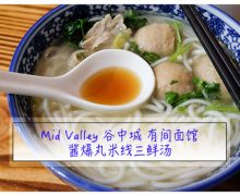 Mid Valley Megamall | 有间面馆 Go Noodle House