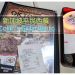 新加坡美食:Collin's Grille Bento @ Bedok 217