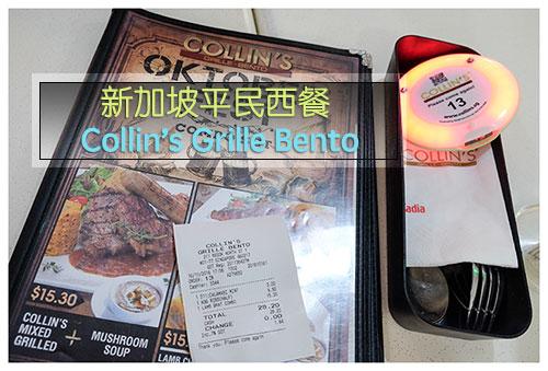 20161016_collin-grille-bento_0173