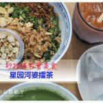 砂拉越古晋美食:星园 河婆擂茶