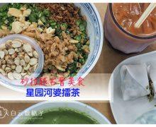 砂拉越古晋美食 : 星园 河婆擂茶