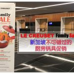 新加坡购物:LE CREUSET Family Sales ( 现场购买需要注意的事项)