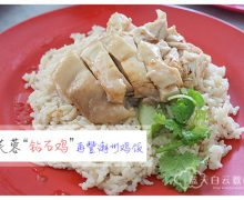 芙蓉美食 | 再豐潮州鸡饭 (钻石鸡)