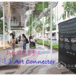 新加坡免费旅游:艺术连道 Art Connector