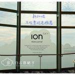 新加坡不收费观光推荐:ION Sky 鸟瞰新加坡市景