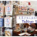 芙蓉手帐文具选物店:Tabiyo Shop