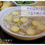 中国海南岛三亚美食:龙泉人椰子鸡汤