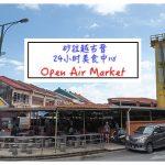 砂拉越古晋美食:24小时 Open Air Market 5大美食