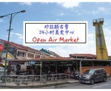 砂拉越古晋美食 : 24小时 Open Air Market 5大美食