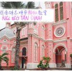 越南胡志明市旅游:Nhà Thờ Tân Định 粉红教堂