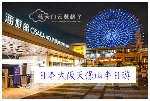 20160912_japan-osaka-usj_1773