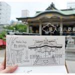 日本大阪旅游:难波神社