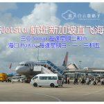 乘搭 Jetstar 航班从新加坡直飞海南岛海口 Singapore – 3K817 – Haikou