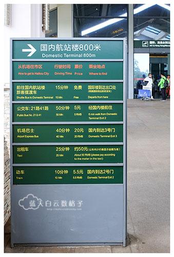 20161114_china-hainan-guiyang_2011