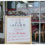 美国加州美食:上海家常菜 Shanghai Delight @ Milpitas Square
