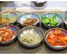 美国加州美食 | 长寿 Jang Su Jang Tofu Korean BBQ @Milpitas