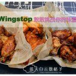 美国加州美食:Wingstop @ Milpitas