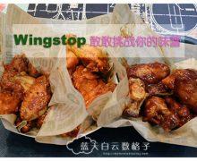 美国加州美食 | Wingstop @ Milpitas