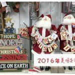 2016年美国圣诞节:  Walmart Supercenter & Michaels Stores