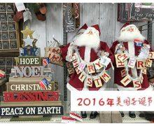 2016年美国圣诞节   Walmart Supercenter & Michaels Stores