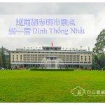 越南胡志明市景点:统一宫 Dinh Thống Nhất
