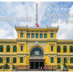 越南胡志明市旅游:胡志明市中央邮局 Saigon Central Post Office