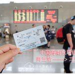 中国海南东环铁路:美兰站 —-》 三亚站