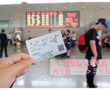 中国海南东环铁路   美兰站 —-》 三亚站