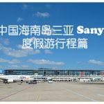 中国海南三亚度假游行程篇
