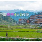 中国贵州4天3夜游行程篇