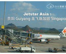 Jetstar Asia: GuiYang —> 3K828 —> Singapore