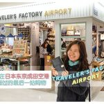 Narita Airport 成田空港:TRAVELER'S FACTORY AIRPORT (文末有奖游戏送出10份 TRAVELER'S Notebook 2017 Monthly REFILL )