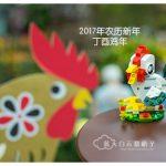 2017年农历新年:金鸡报喜喜迎春