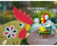 2017年农历新年   金鸡报喜喜迎春