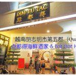 越南胡志明市第5郡(Quận5):点都得海鲜酒楼 和 Bat Dat Hotel
