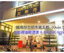 越南胡志明市第5郡 ( Quận5 ) | 点都得海鲜酒楼 和 Bat Dat Hotel