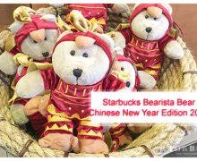 Starbucks Bearista Bear Chinese New Year Edition 2017