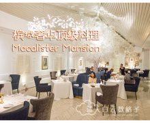 槟城顶级料理 | Macalister Mansion